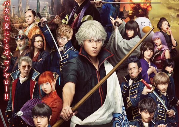 『銀魂2』、粘り強いヒットを支えるイケメン俳優たちの力強さ&精密さ