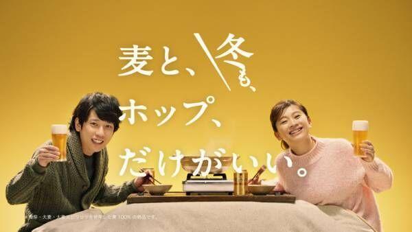 二宮和也、篠原涼子にまたツッコミ! 「麦とホップ」新CMでおでん堪能