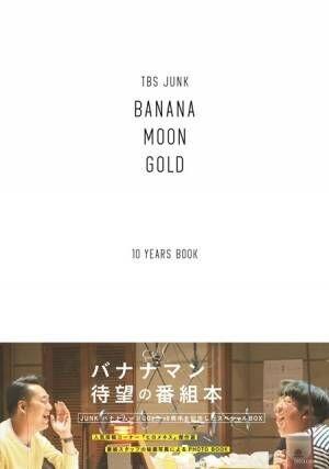 『バナナムーンGOLD』の10周年記念本発売 放送できなかったスクープも