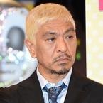 松本人志、渋谷ハロウィーンの一部暴徒に呆れる「グループごとバカに」
