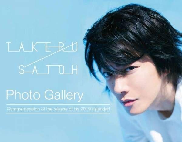 佐藤健、海外で初写真展! 米ロサンゼルスで開催決定