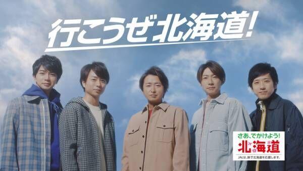 嵐、相葉雅紀の旅行計画に「いいね〜」 JAL新CMで北海道応援