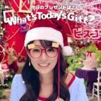 深田恭子のサンタ姿に「可愛い」の声! 36パターンの演出に挑戦