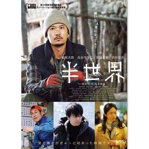 稲垣吾郎主演『半世界』2月15日公開決定! 本ポスターも公開