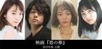 伊藤健太郎、映画『惡の華』主演! 「クソムシが」仲村役は玉城ティナ