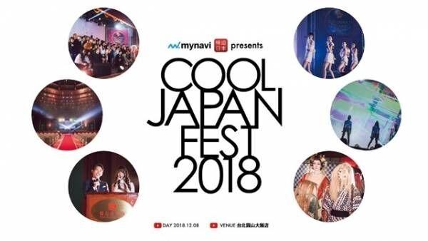 AKB48 Team TP・DJ KOOらが出演「COOL JAPAN FEST 2018」開催
