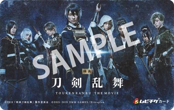 『映画刀剣乱舞』、完成披露は12月27日に! 第3弾ムビチケビジュアルも公開