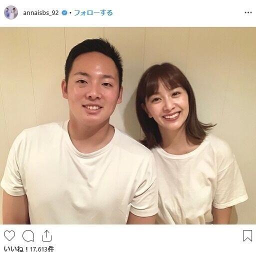 石橋杏奈、楽天・松井裕樹と結婚「彼の活躍が2人の幸せ」 2ショット公開