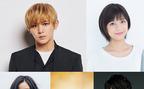 山田涼介、主演映画『記憶屋』公開決定「不思議な世界観を創っていきたい」
