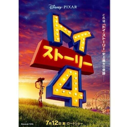 『トイ・ストーリー4』唐沢寿明&所ジョージ声優続投! 日本版特報も公開