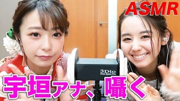 """TBS宇垣美里&笹川友里アナ、YouTubeで""""ささやきボイス""""披露"""