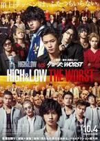 『HiGH&LOW THE WORST』興行収入10億円突破! シリーズ累計動員は520万人に