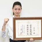 ミス美しい20代・是永瞳、東京五輪空手アンバサダーに!「架け橋になりたい」