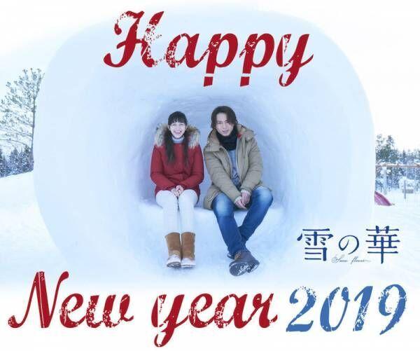 登坂広臣&中条あやみ、フィンランドのかまくらから新年をお祝い