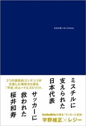 桜井和寿と長谷部誠の共通点は?『日本代表とMr.Children』著者が語る