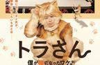 北山宏光、猫完全憑依の熱演で共演者と調和!? 『トラさん』本予告