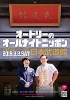 『オードリーのANN』武道館公演、即日完売 - 第一弾ゲストも発表