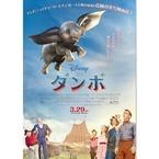空飛ぶダンボの姿がお披露目! 実写映画『ダンボ』日本版ポスター公開