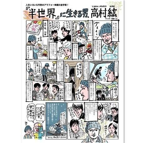 稲垣吾郎主演『半世界』舞台挨拶中継付き上映決定! エッセイ漫画も公開