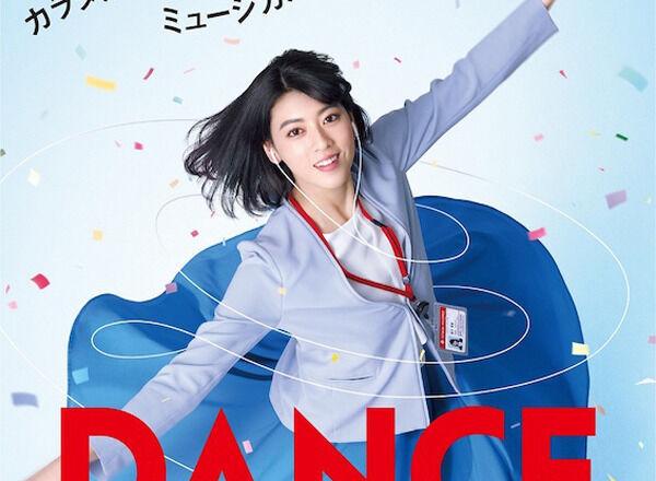 三吉彩花が歌って踊り、ムロツヨシ呆然! ミュージカル満載予告公開