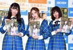 SKE48の北川綾巴、ムック本で水着姿を披露「ファンのためなら脱いでもいい」