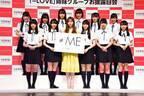 指原莉乃プロデュースのアイドルグループ「≠ME」がお披露目