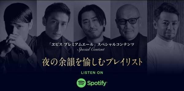 """伊勢谷友介、大沢伸一が選んだ""""余韻""""は? Spotifyでプレイリスト公開"""