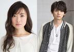 松本まりか・古川雄輝、ゆうばり映画祭でニューウェーブアワード受賞