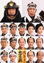 『決算!忠臣蔵』に濱田岳・妻夫木聡・竹内結子ら、豪華キャスト14名発表