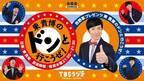 東貴博、約20年ぶりにTBSラジオ新番組 - 佐藤二朗が初回ゲスト