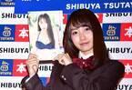 黒木ひかり、高校卒業を記念した初写真集発売も「留年してしまいました!」
