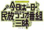 三四郎、大型ラジオ特番の総合司会に決定「バチボコ頑張ります!」