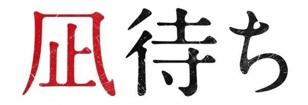 香取慎吾、悲しみと狂気の演技! 白石和彌監督『凪待ち』予告公開