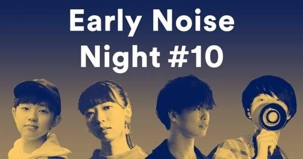 新しい地図で注目SASUKEも出演! 「Early Noise Night #10」開催決定