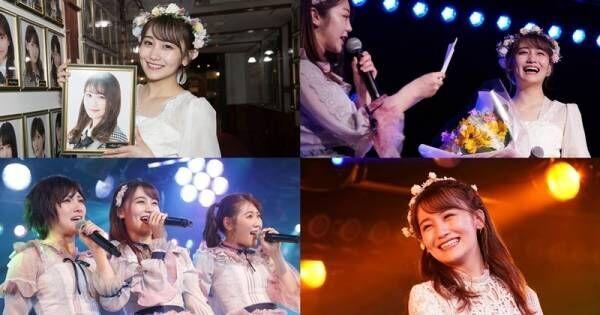 小嶋真子、AKB卒業公演で「誰の心にも希望や夢ある」 最後の曲への思い