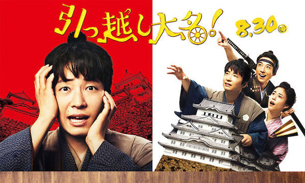 星野源、ユニコーンが主演映画主題歌で「幼少の自分に伝えてあげたい」