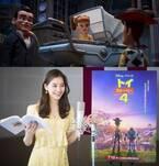新木優子、大好きな『トイ・ストーリー』新作で声優初挑戦「まさか自分が」