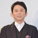有吉弘行、鈴木京香からのメッセージに喜び「ついに!」