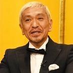松本人志、山里結婚に「しずちゃんがキューピッドっていうのが素敵やん!」