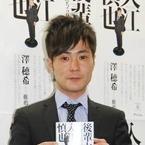 カラテカ入江慎也、闇営業仲介で謝罪&釈明「詐欺グループとは知らなかった」