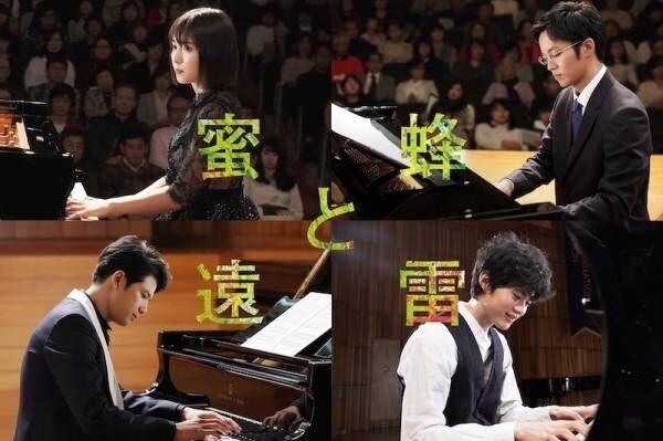 松岡茉優、松坂桃李らがピアノで火花散らす 『蜜蜂と遠雷』特報公開