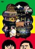 オードリー、『ANN』武道館公演DVDが自身初の1位に