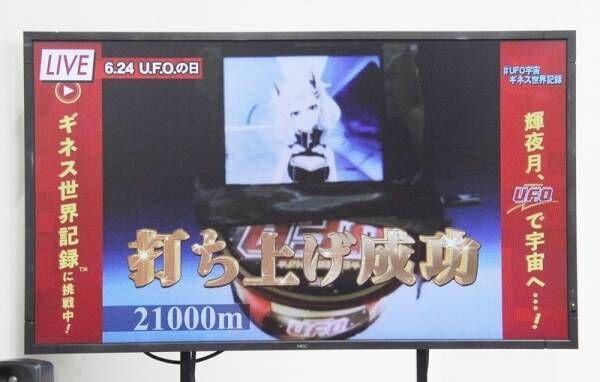 """VTuber輝夜月×日清焼そばU.F.O.が宇宙へ! """"高度""""でギネス世界記録達成"""