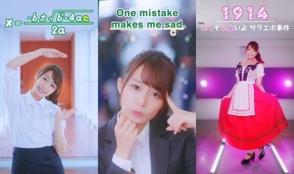 宇垣美里、フリー転身後初CMで七変化! キュートなダンス&歌唱披露