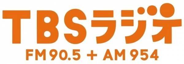 TBSラジオ、大型体験型イベント「TBSラジオ万博2020」を来年開催