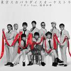 スカパラ&桜井和寿、ジャケット写真公開 - 赤いリボンを手に