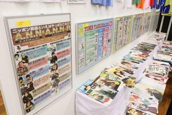 ニッポン放送65周年特番、松任谷由実ら生出演 - グッズ展も反響