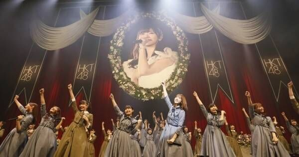 "HKT48、支配人・指原莉乃からの""卒業""演出も「やっぱりかなわない」"
