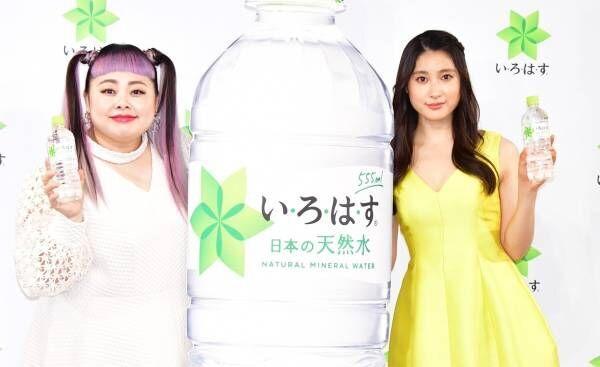 【動画】土屋太鳳、渡辺直美とCMソングでデュエット