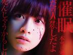 橋本環奈、4年ぶり単独主演でR15+作品! 問題作『シグナル100』映画化